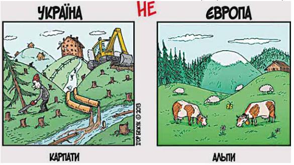 КАРПАТСКАЯ МЯСОРУБКА
